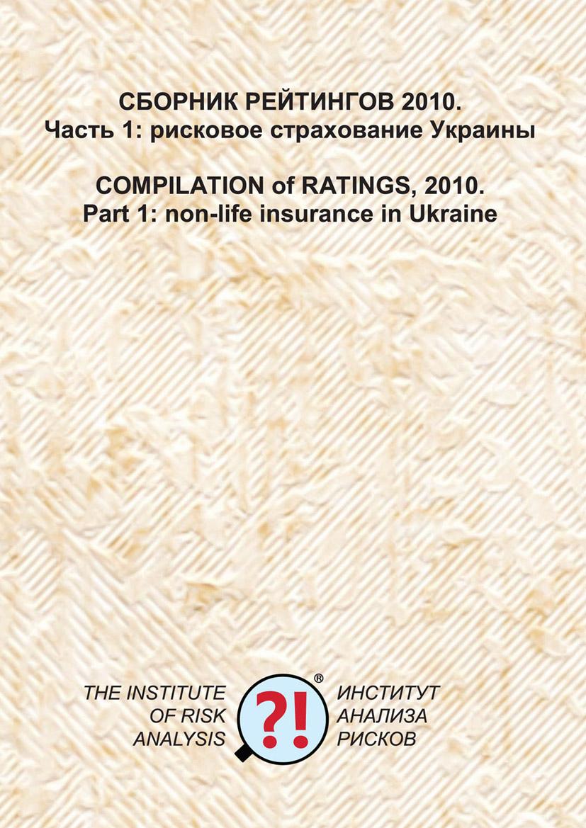 Сборник рейтингов 2010.