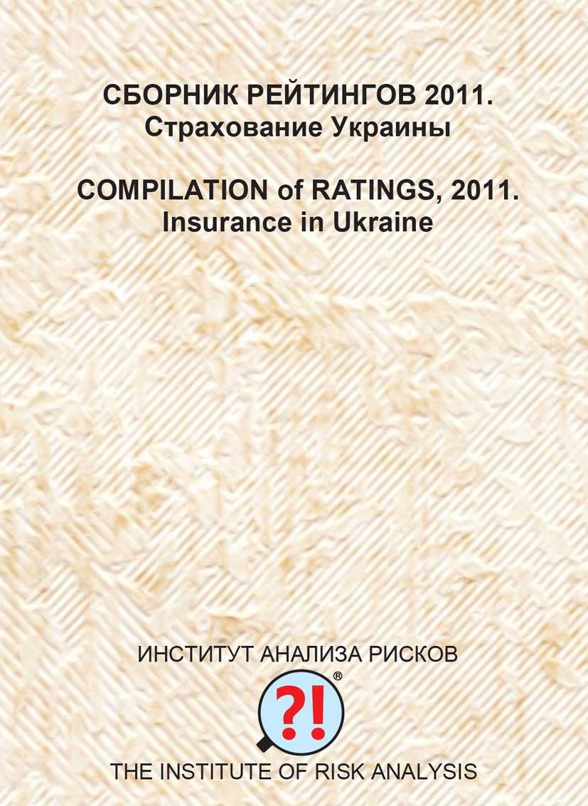 Сборник рейтингов 2011.