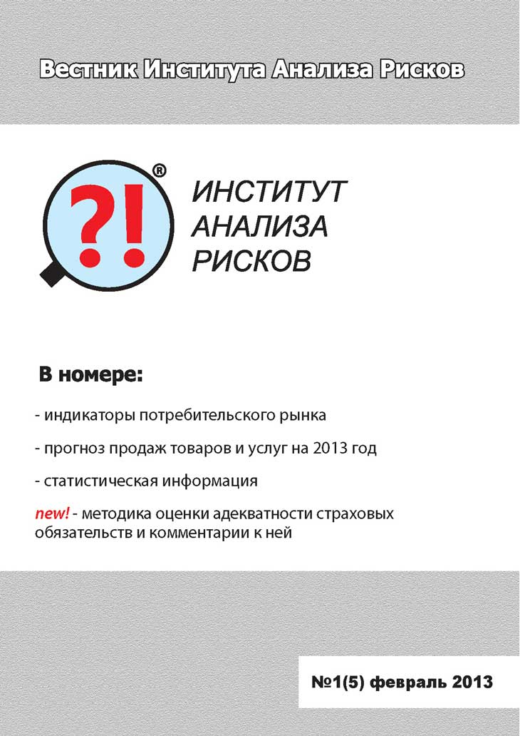 Вестник 5