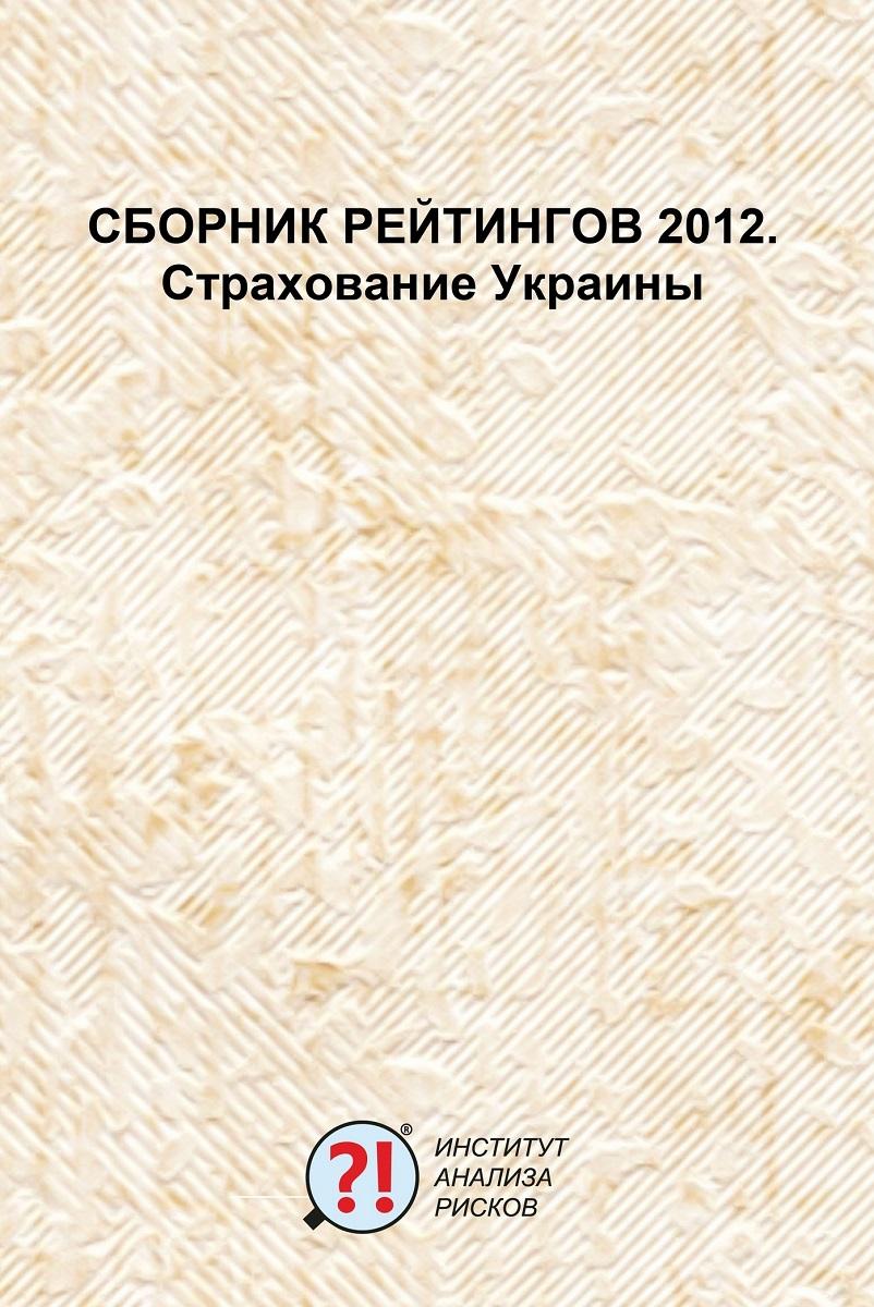 Сборник рейтингов 2012.