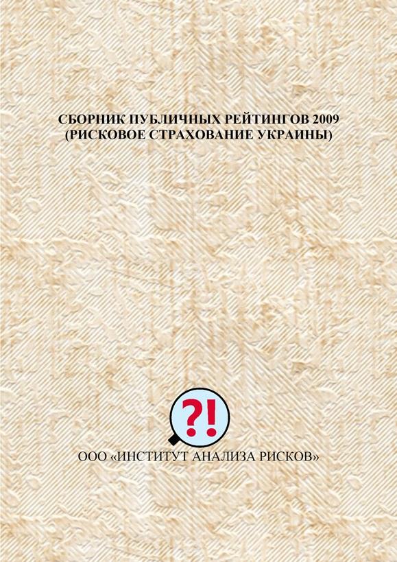 Сборник рейтингов 2009