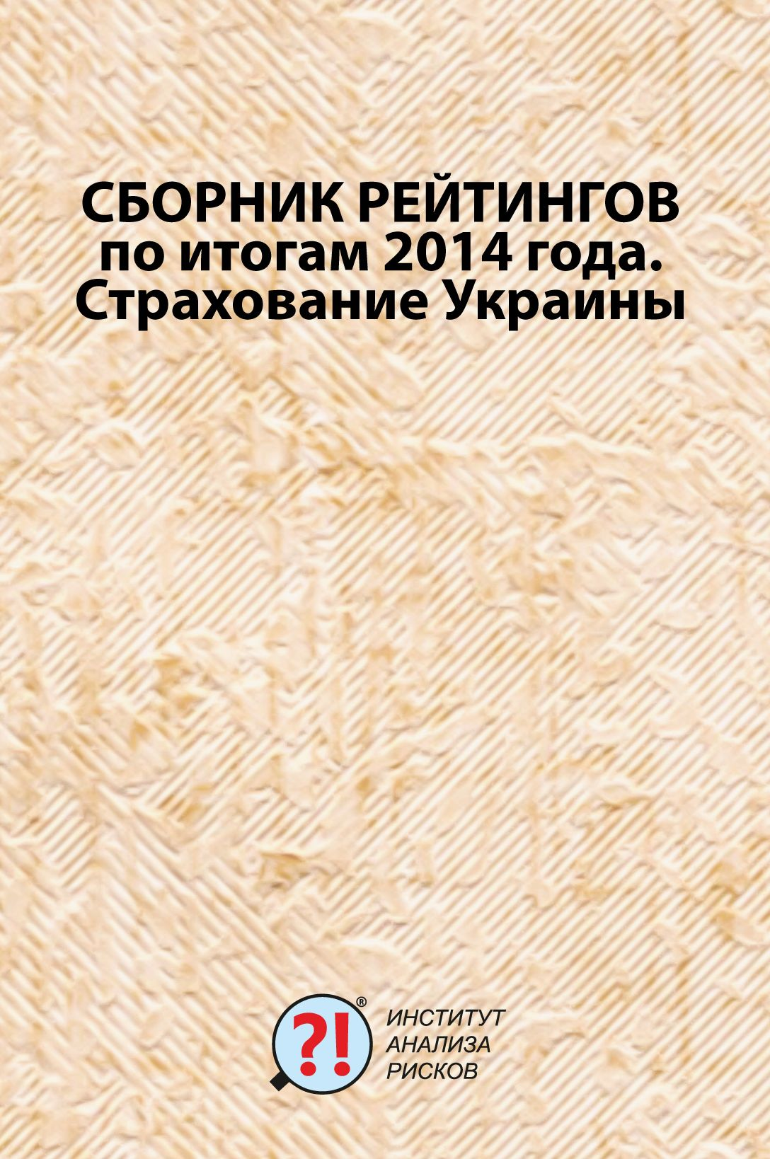 Сборник рейтингов 2014.